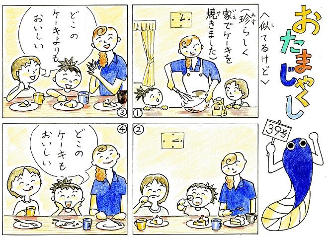 おたまじゃくし39.jpg