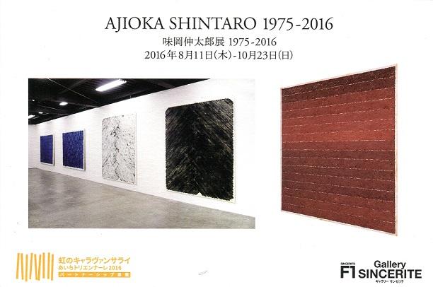 味岡伸太郎2016-4557.jpg
